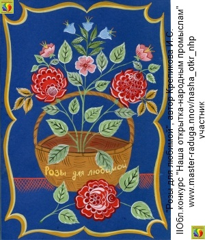 """Учащиеся. Открытка-участник 6, """"Розы для любимой"""", автор Клепикова И.С.."""
