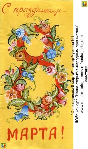 Городецкая роспись открытка 43