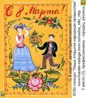 Городецкая роспись открытка 86