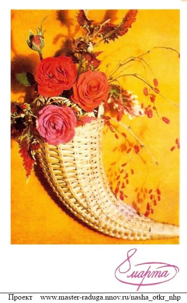 """8 марта. Советские открытки. """"Плетение 6"""""""