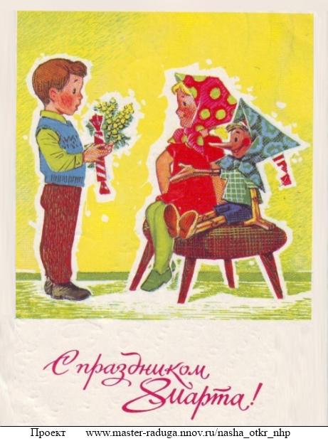 """Советские открытки. 8 марта. """"Подарки"""" 2"""