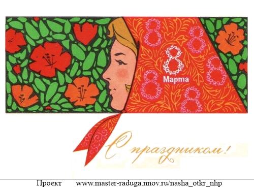 """Советские открытки. 8 марта. """"Узор"""" 27"""