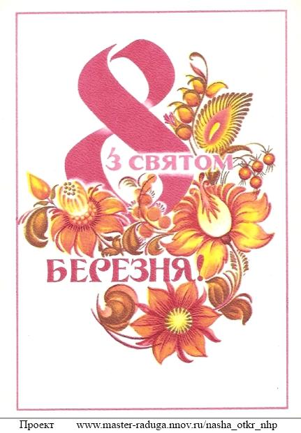 """Советские открытки. 8 марта. """"Узор"""" 29"""