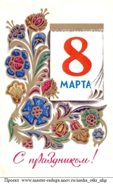 """Советские открытки. 8 марта. """"Узор"""" 32"""