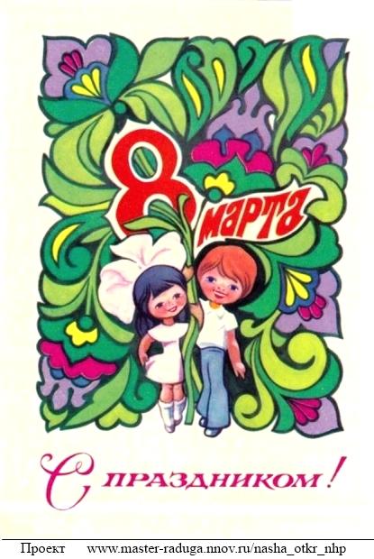 """Советские открытки. 8 марта. """"Узор"""" 49"""