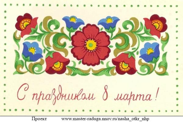 """Советские открытки. 8 марта. """"Узор"""" 50"""