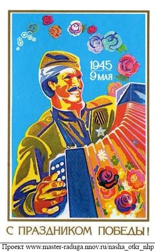 Советская открытка. 9 мая.