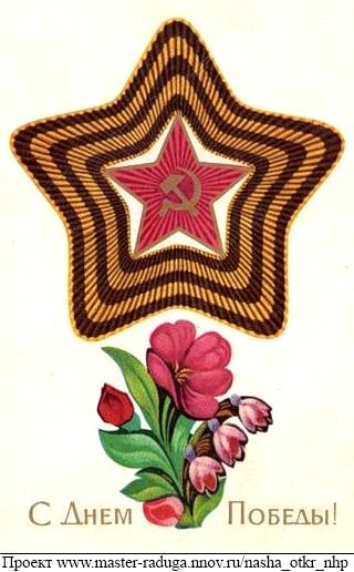 Советская открытка. 9 мая -2.