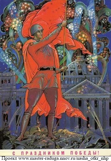 Советские открытки. 9 мая -3