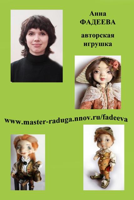 ФАДЕЕВА Анна