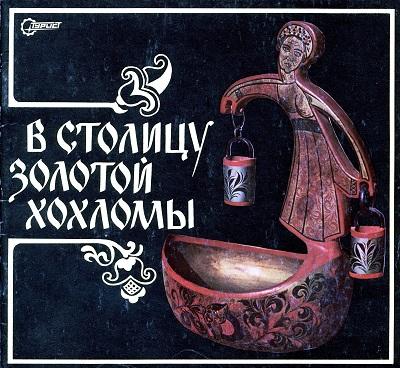 """Буклет """"В Столицу Золотой Хохломы"""" 1"""
