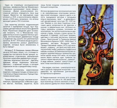 """""""В Столицу Золотой Хохломы"""" 7"""
