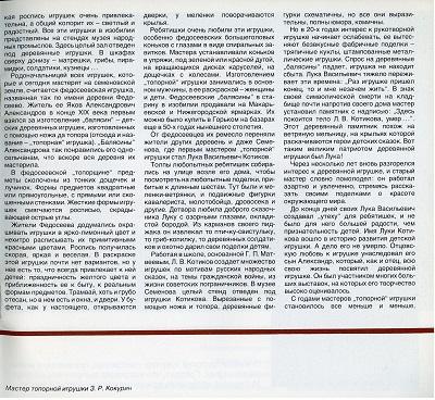 """""""В Столицу Золотой Хохломы"""" 19"""