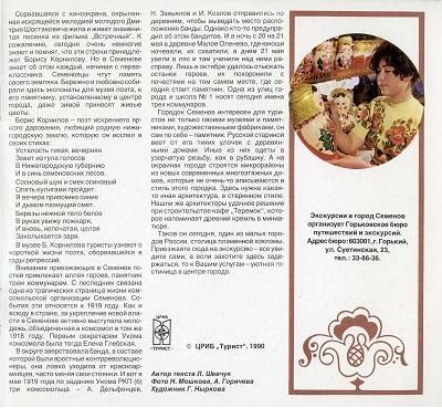 """""""В Столицу Золотой Хохломы"""" 25"""