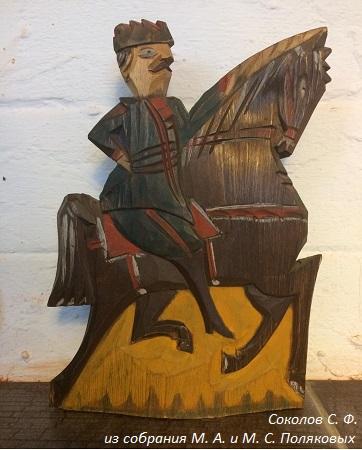 Соколов С. Ф. На коне