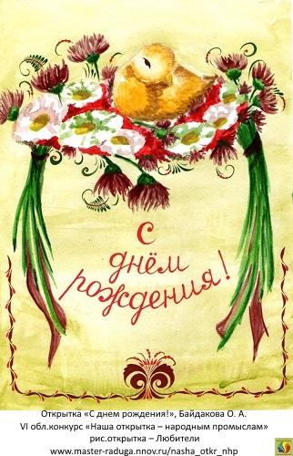 10 место, рис. открытка-любители. Байдакова О. А. «С днём рождения!»