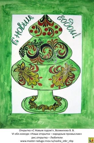 11 место, рис. открытка-любители.  Возмилова В. В. «С Новым Годом!»