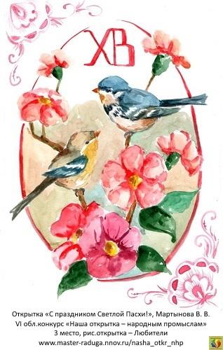 3 место, рис. открытка-любители. Мартынова В. В. «С праздником Светлой Пасхи!»