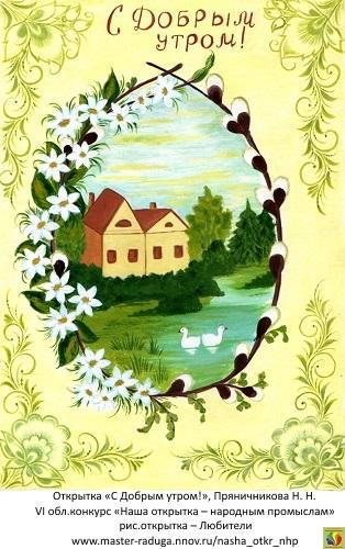 4 место, рис. открытка-любители. Пряничникова Н. Н. «С Добрым утром!»