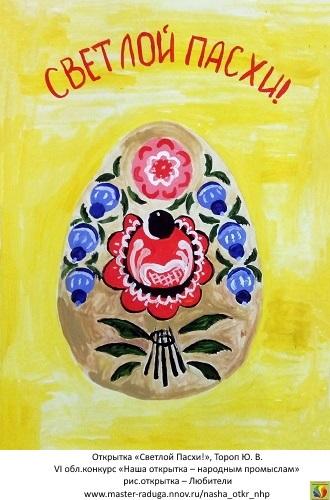 6 место, рис. открытка-любители. Тороп Ю. В. «Светлой Пасхи!»