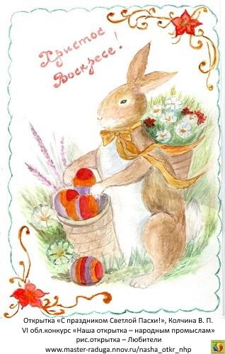 7 место, рис. открытка-любители. Колчина В. П. «С Праздником Светлой Пасхи!»