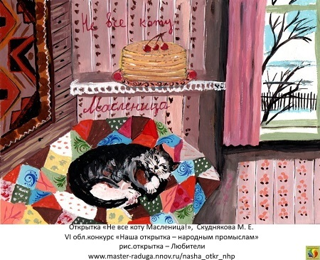 7 место, рис. открытка-любители. Скуднякова М. Е. «Не все коту Масленица!»