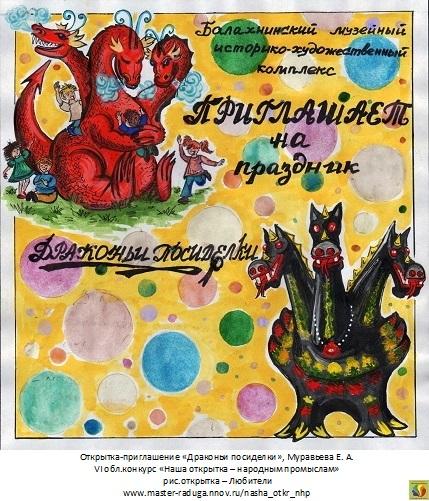 8 место, рис. открытка-любители. Муравьева Е. А. Приглашение «Драконьи посиделки»
