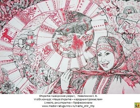 1 место, рис. открытка-профессионалы.  Навалихина С. В. «Шахунские узоры»