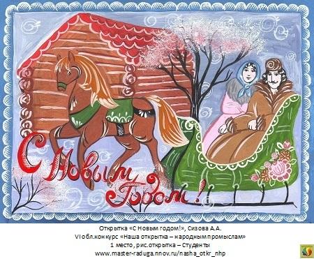 1 место, рис. открытка-студенты. Сизова Анна «С Новым годом!»