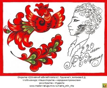 2 место, рис. открытка-студенты. Антонова Елизавета «220-летний юбилей поэта А.С. Пушкина»
