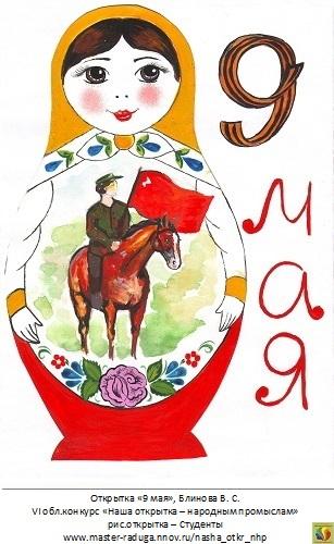 3 место, рис. открытка-студенты. Блинова Василина «9 мая»