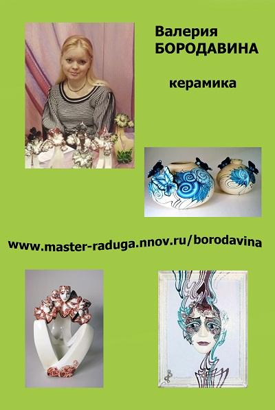 БОРОДАВИНА Валерия Анатольевна
