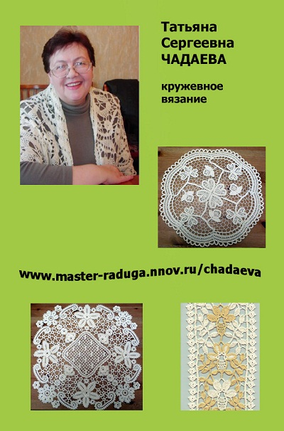 ЧАДАЕВА Татьяна Сергеевна