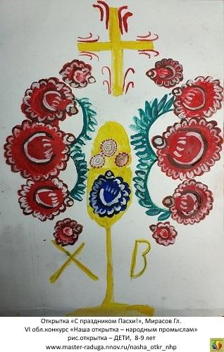 12 место, рис. открытка-дети (8-9 лет). Мирасов Глеб «С праздником Пасхи»