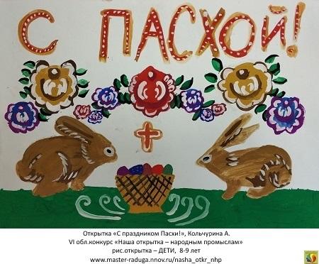 5 место, рис. открытка-дети (8-9 лет). Кольчурина Анастасия «С праздником Пасхи»