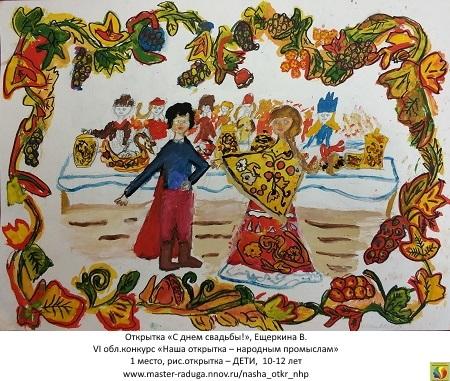 1 место, рис. открытка-дети (10-12 лет).Ещеркина Василина «С днем свадьбы!»