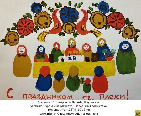 5 место, рис. открытка-дети (10-12 лет). Шкурина Ксения «С праздником Пасхи»