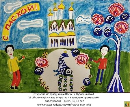 6 место, рис. открытка-дети (10-12 лет). Кузовенкова Арина «С праздником Пасхи»