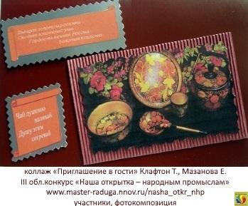 Фотокомпозиция. Открытка-участник. Клафтон Т.В. Мазанова Е. коллаж «Приглашение в гости»