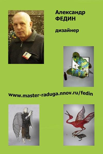 ФЕДИН Александр