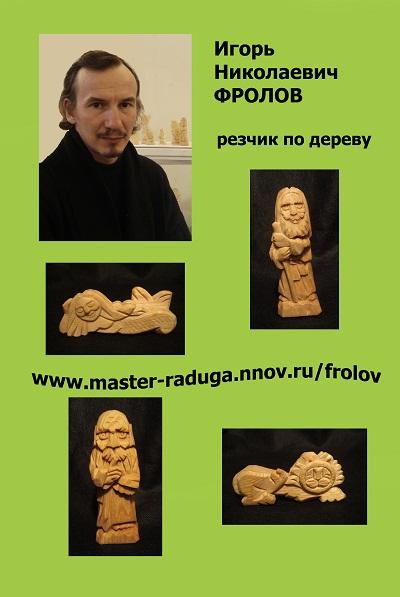 ФРОЛОВ Игорь Николаевич