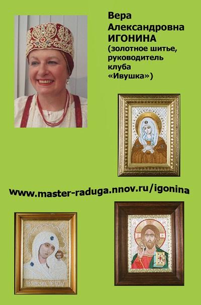 ИГОНИНА Вера Александровна