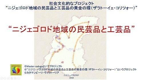 ПРЕЗЕНТАЦИЯ «Народные художественные промыслы Нижегородской области» на японском языке