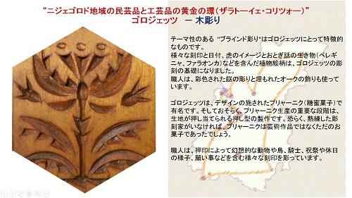 ПРЕЗЕНТАЦИЯ «Народные художественные промыслы Нижегородской области» на японском языке -10
