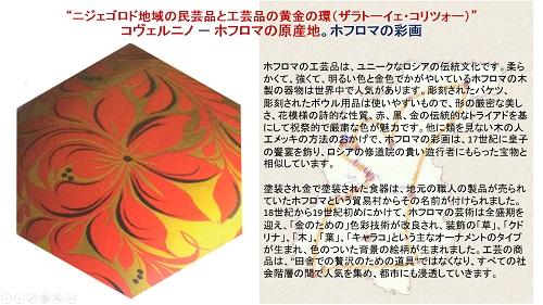 ПРЕЗЕНТАЦИЯ «Народные художественные промыслы Нижегородской области» на японском языке -13