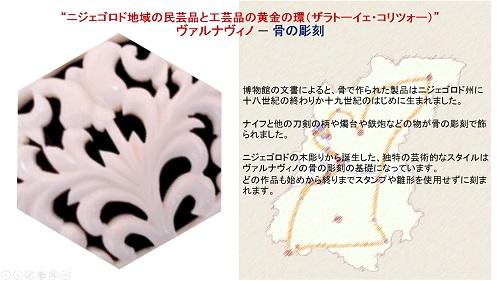 ПРЕЗЕНТАЦИЯ «Народные художественные промыслы Нижегородской области» на японском языке -17