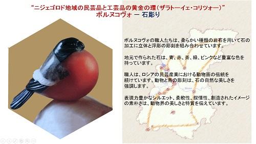 ПРЕЗЕНТАЦИЯ «Народные художественные промыслы Нижегородской области» на японском языке -20