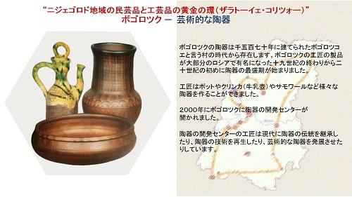 ПРЕЗЕНТАЦИЯ «Народные художественные промыслы Нижегородской области» на японском языке -26