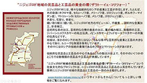 ПРЕЗЕНТАЦИЯ «Народные художественные промыслы Нижегородской области» на японском языке -3