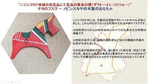 ПРЕЗЕНТАЦИЯ «Народные художественные промыслы Нижегородской области» на японском языке -8